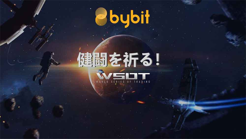 Bybit2020夏季WSOTまもなくトレードバトル開始!
