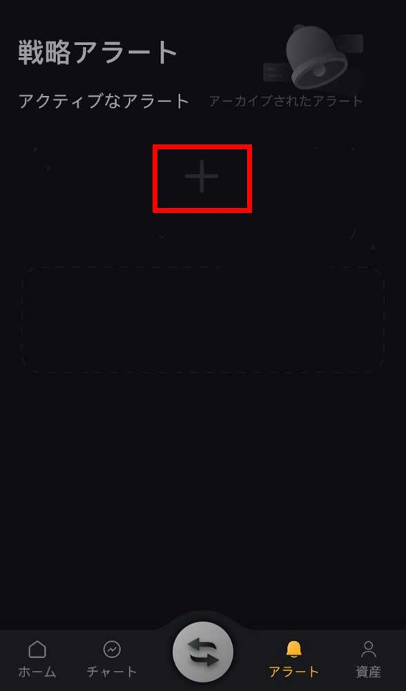 戦略アラート 基本画面