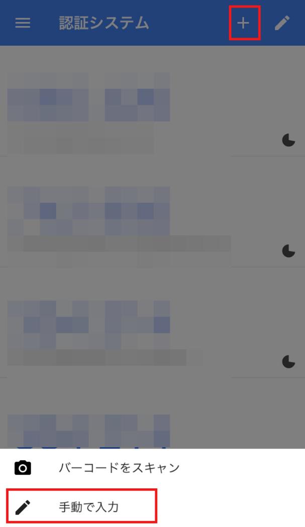 Google認証アプリ起動画面