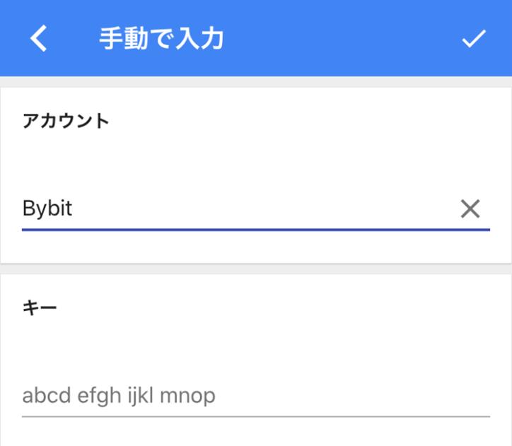 Google認証アプリ「回復キーフレーズ」入力画面