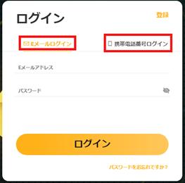 Bybitログインタブ切り替え項目