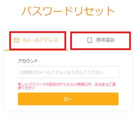 Bybitパスワードリセット画面
