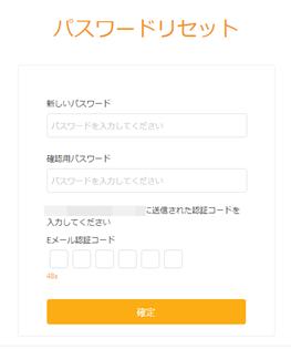 Bybit新パスワード設定画面