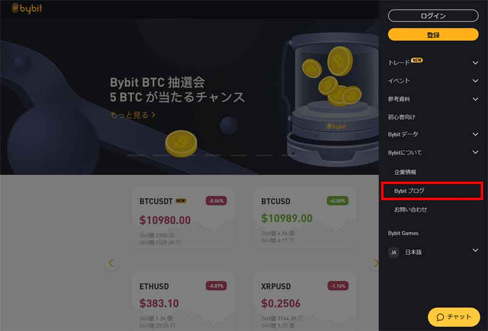 Bybit公式サイトトップページメニュー画面