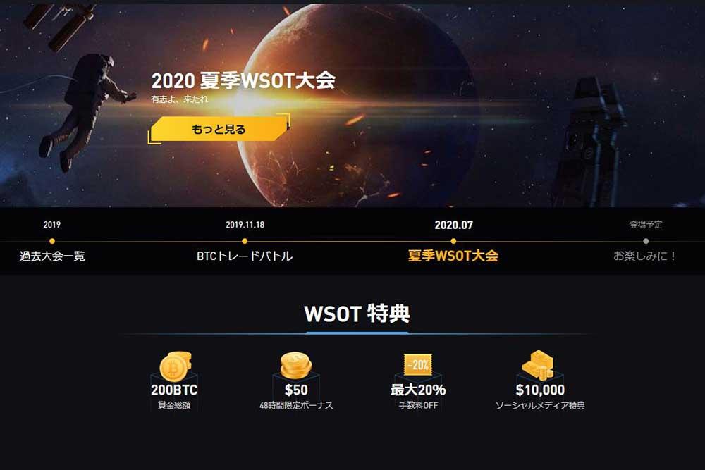 Bybit 2020夏季WSOTトレードバトル