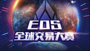 Bybit EOSグローバル取引大会