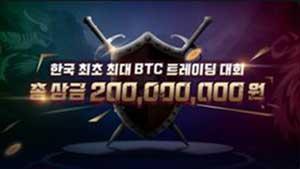 Bybit 韓国BTC大会