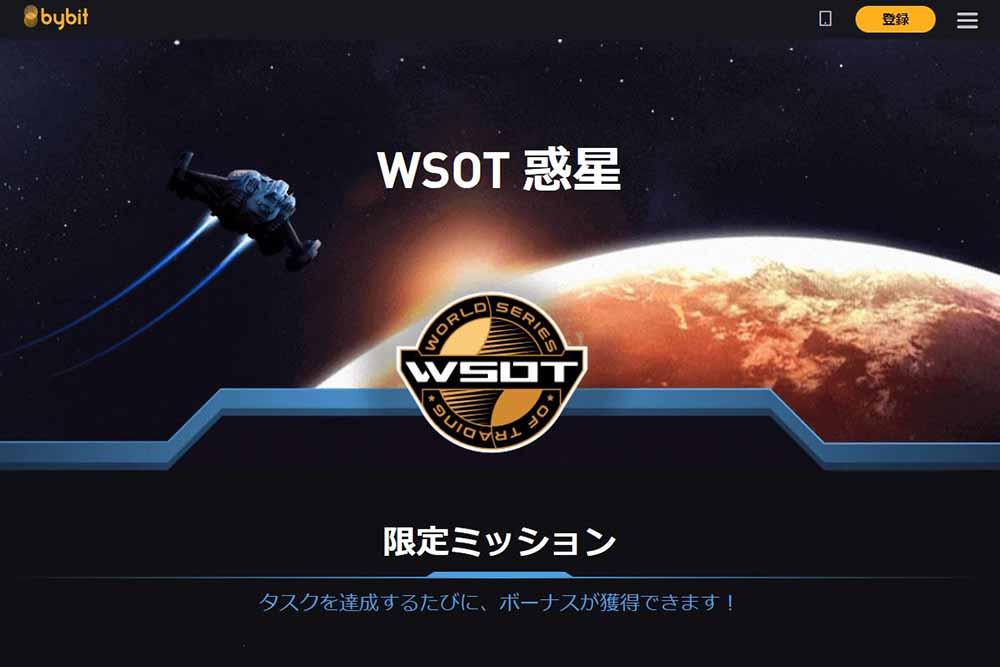 Bybit WSOT惑星コンテスト