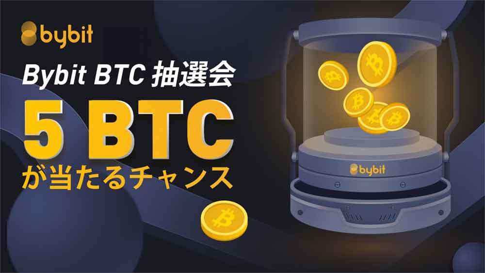 Bybit BTC抽選会