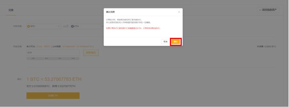 Bybit 両替の免責事項ポップアップ