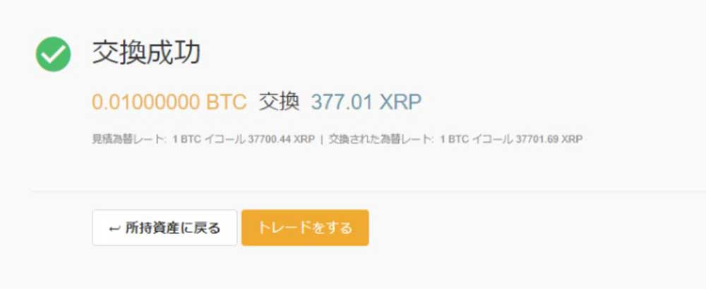 Bybit 両替成功画面