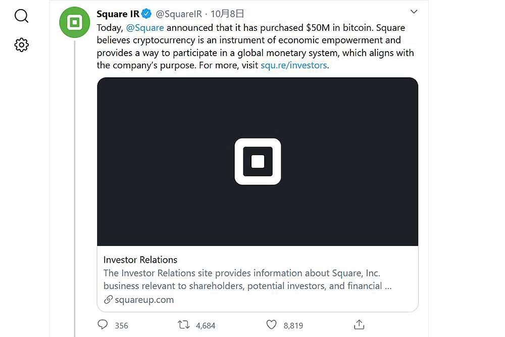 Square IR Twitter