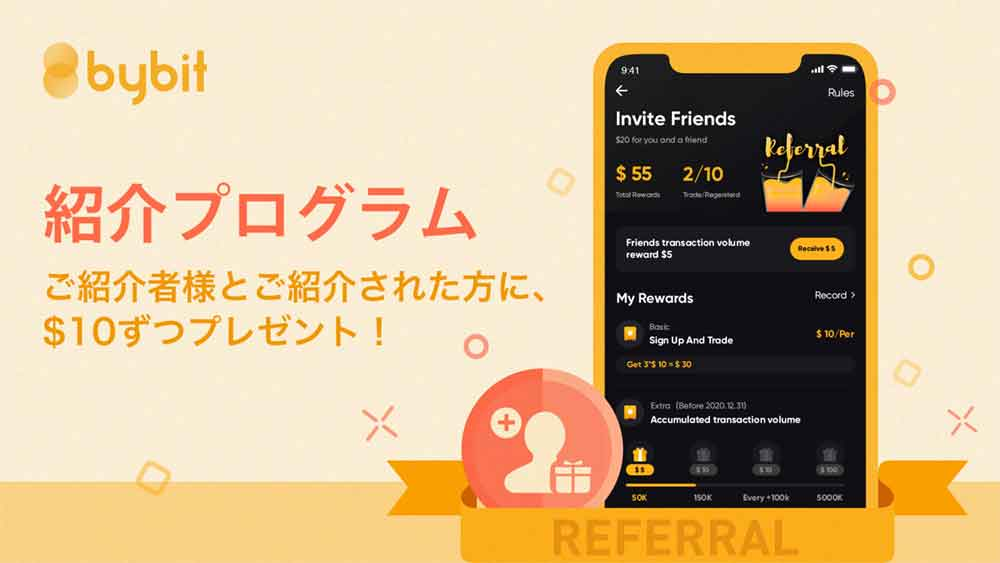 Bybit「2021年新春特別紹介プログラム」キャンペーン実施!