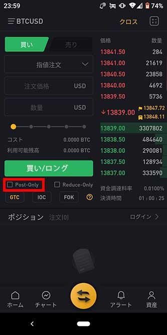 Bybitアプリ 取引設定項目画面