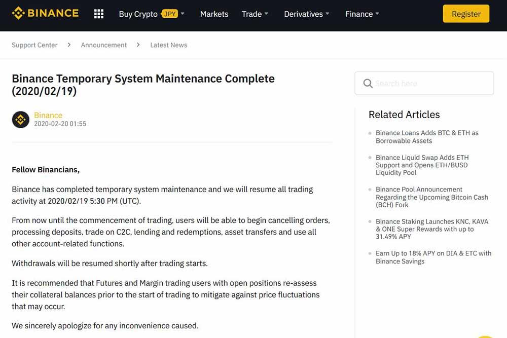 Binance support 2020年2月19日 緊急メンテナンスについて