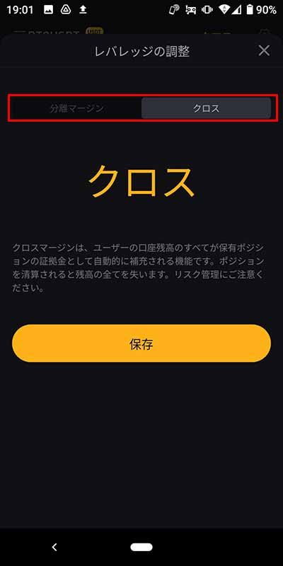 Bybitアプリ マージン変更