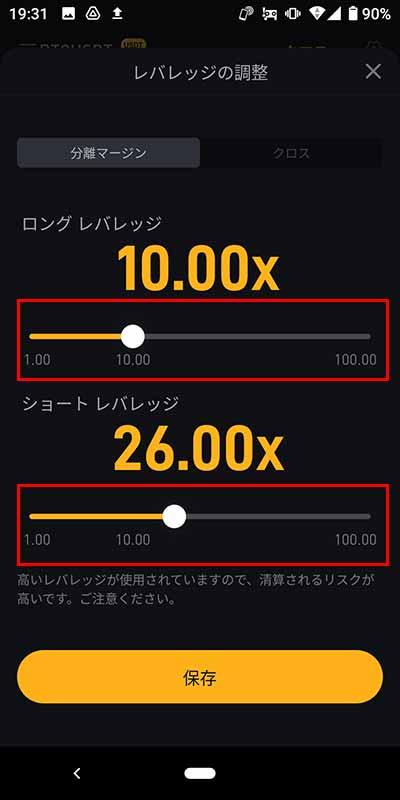 Bybitアプリ USDTのレバレッジ変更