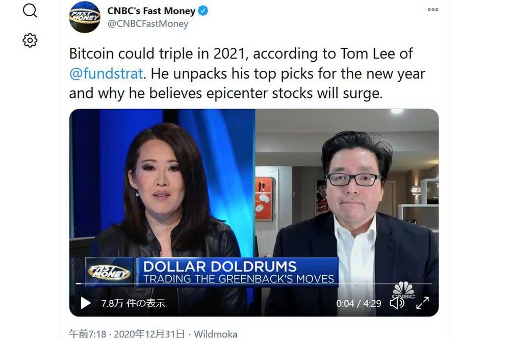 CNBC`s Fast Money Twitter Thomas Lee氏出演