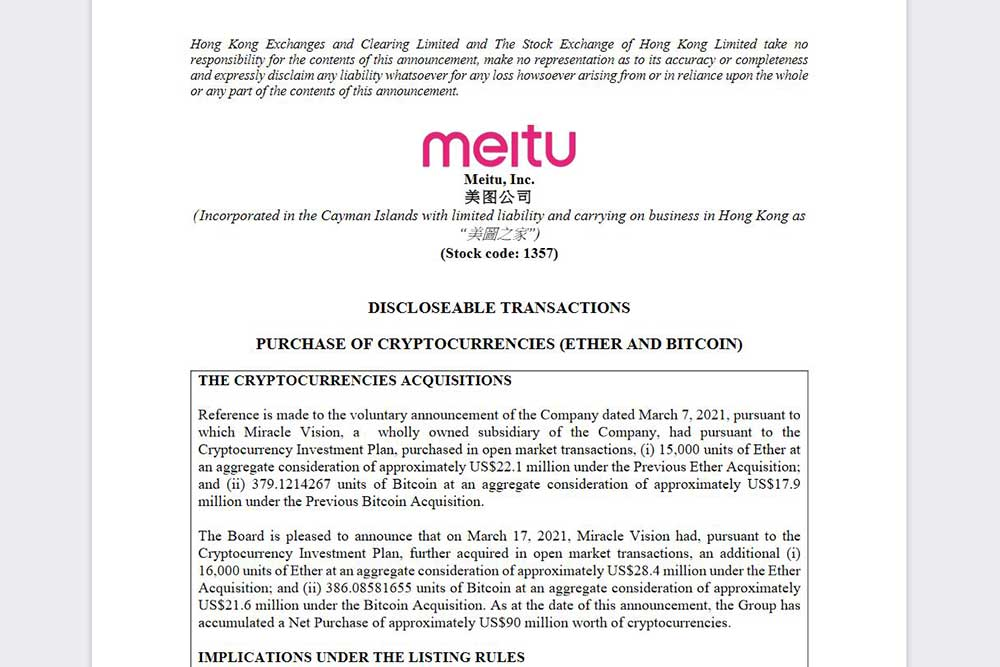 Meitu社 仮想通貨投資