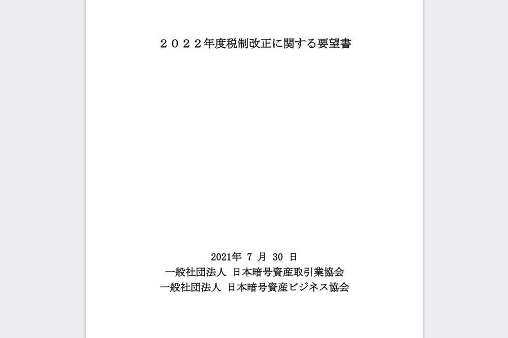 JCBA「2022年度税制改正に関する要望書」