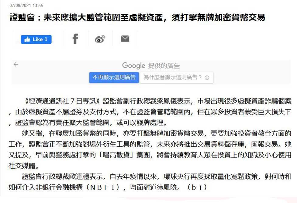 香港メディアetnet