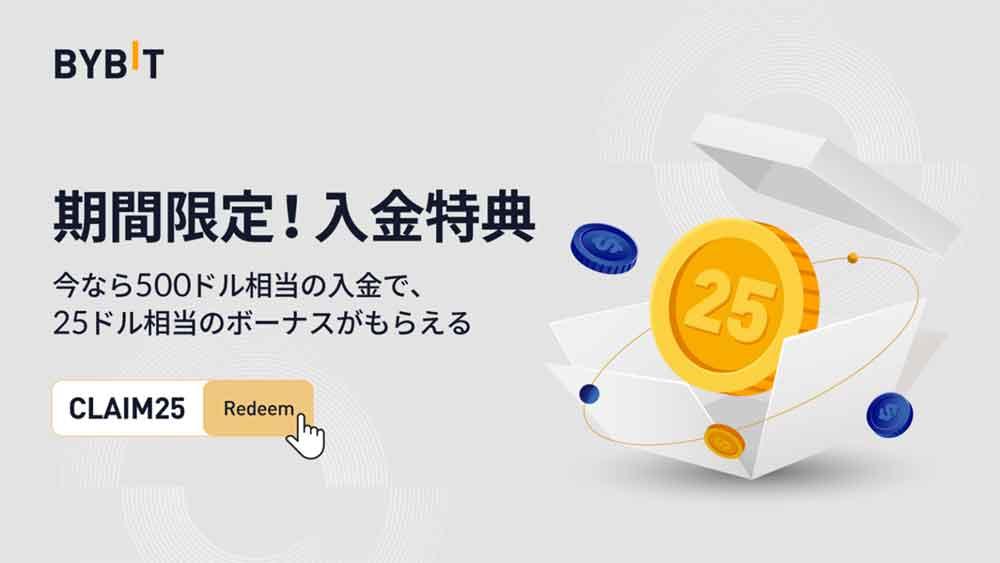 Bybit新規登録者限定「初回入金特典」でもれなく25ドル相当USDTプレゼント!!